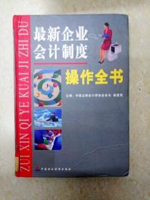 DB103297 最新企业会计制度操作全书 第三卷