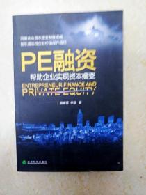 DB103295 PE融资 帮助企业实现资本嬗变(一版一印)