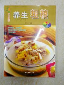 DB103253 美食新视窗 养生粗粮(缺光盘)【铜版纸】(一版一印)