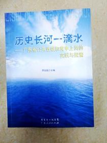 DB103249 历史长河一滴水——广东省公开选拔和竞争上岗的实践与探索(一版一印)