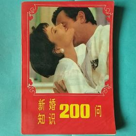 新婚知识200问