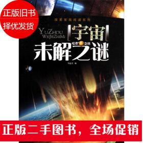 探索发现阅读系列:宇宙未解之谜 黑龙江美术出版社
