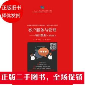 客户服务与管理——项目教程(第3版)