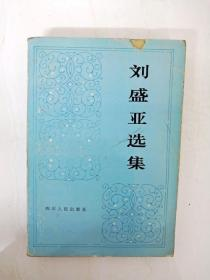 DB305826 刘盛亚选集【一版一印】