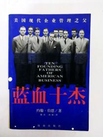 DB305813 蓝血十杰--美国现代企业管理之父
