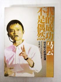DB305768 我的成功不是偶然·马云给年轻人的创业课【一版一印】
