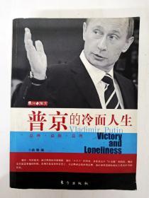 DB305767 普京的冷面人生(内有读者签名)