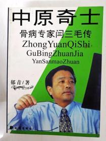 DB305758 中原奇士·骨病专家闫三毛传【一版一印】