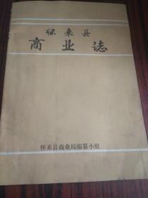 怀来县商业志