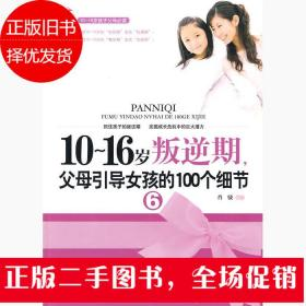 10-16岁叛逆期,父母引导女孩的100个细节6