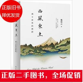 西风东土:两个世界的挫折