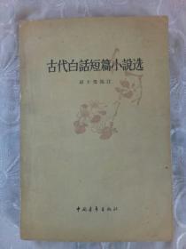 《古代白话短篇小说选》1957年9月  第三次印刷