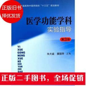 医学功能学科实验指导(第3版)
