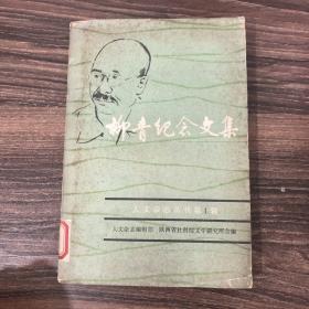 柳青纪念文集
