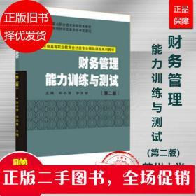 五年制会计—财务管理能力训练与测试(第二版)