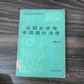 比较文学与中国现代文学