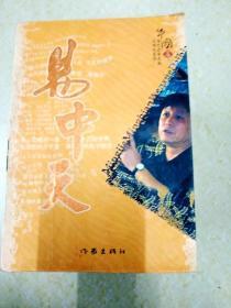 DB311019 易中金刚苹果天精品集(�扔���)(一版一印)
