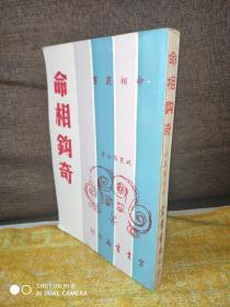 早期原版旧书《命相钩奇》平装一册 ——实拍现货,不需要查库存,不需要从台湾发。欢迎比价,如若从台预定发售,价格更低!