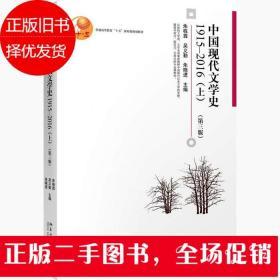 中国现代文学史1915—2016(上)(第3版)