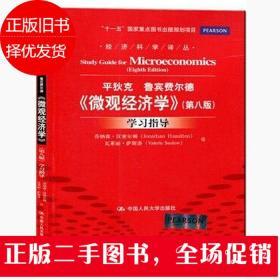 """《微观经济学》(第八版)学习指导(经济科学译丛;""""十一五""""国家重点图书出版规划项目)"""