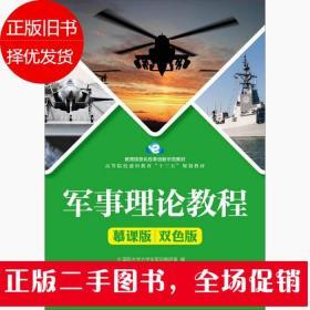 军事理论教程(慕课版 双色版)