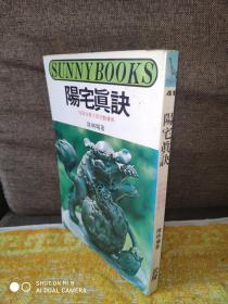 经典阳宅风水古籍《阳宅真诀》平装一册 ——实拍现货,不需要查库存,不需要从台湾发。欢迎比价,如若从台预定发售,价格更低!