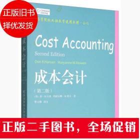 成本会计(第2版)