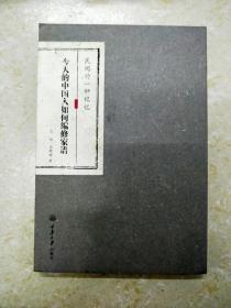 DC507995 民间的一种记忆:今天的中国人如何编修家谱【一版一印】