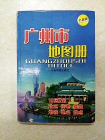 DC507990 广州市地图册【全新版】