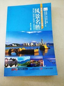 DC507957 旅游文化系列之人文珠海--风景名胜【一版一印】