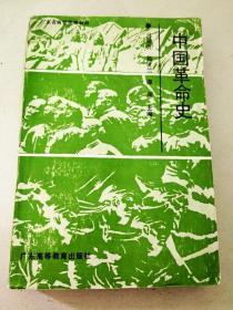 DC507926 广东省高校统编教材--中国革命史【书脊有胶带粘补】