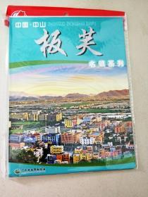 DC507921 中国·中山板芙--名镇系列【全新未拆封】【一版一印】