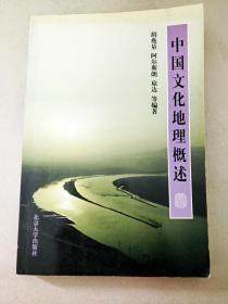 DC507917 中国文化地理概述