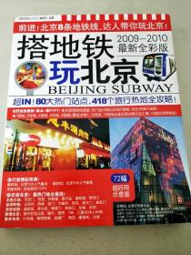 DC507890 搭地铁玩北京【2009-2010最新全彩版】