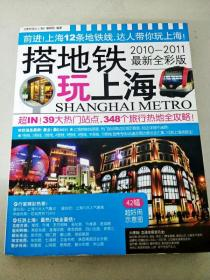 DC507886 搭地铁玩上海【2010-2011最新全彩版】