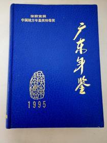 DC508151 广东年鉴【1995】【一版一印】