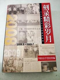 DC508136 刻录精彩岁月 关于华南农业大学的新闻报道 2008.8-2009.7