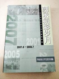 DC508128 刻录精彩岁月 关于华南农业大学的新闻报道 2007.8-2008.7