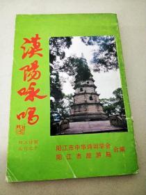 DC508123 漠阳咏唱 阳江诗联丛书之十