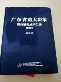 DC508051 广东省重大决策 咨询研究成果汇编 2004年