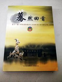 DC508049 蓦然回首  第十一届广州市政协教科文卫体委员会委员感言集