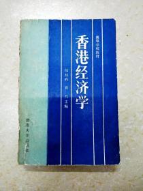 DC508020 高等学校教材--香港经济学【一版一印】【书脊有破损,封面内侧有字迹】