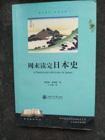 周末读史丛书:周末读完日本史