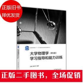 大学物理学(第5版)学习指导和能力训练