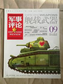 军事评论(第7期)/舰载武器(2011年9B)