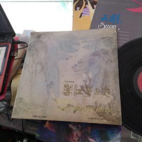 黑胶唱片 春江花月夜  实物拍摄 品如图