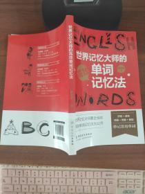 世界记忆大师的高效单词记忆法 曹全全 中国纺织出版社(馆藏)