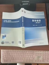 数学模型(第五版)  姜启源、谢金星 高等教育出版社