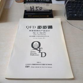 QFD 步步通(现代质量工作应知应会丛书之五)