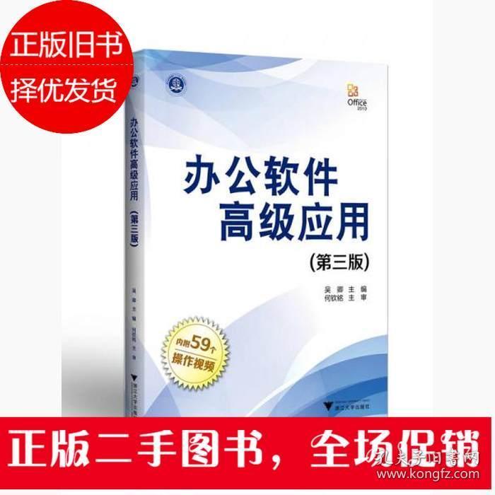 办公软件高级应用(第三版)